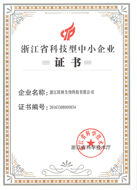 High-tech company certificate